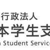 日本学生支援機構のセミナーでLGBTがテーマに