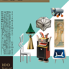 『チェコ・デザイン 100年の旅』世田谷美術館