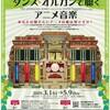 兵庫■3/1~5/9■世界最大級のダンスオルガンで聴くアニメ音楽