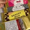 芥川製菓:板チョコビター73%/バナナミルクチョコレート/黒ごまミルクチョコレート/ルビー板チョコ/ツイストレモン