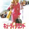 主人公の変化っぷりが最高にクールな映画『キューティー・ブロンド』-ジェムのお気に入り映画