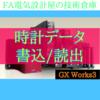 【中級編】時計(時刻)データ書き込み・読み出し方法 GX Works3