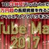 【YouTube Maniax 2017 <ユーチューブマニアクス2017>】購入者の口コミを集めてみました。