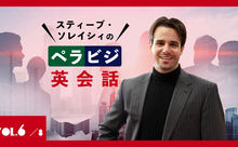 ビジネスで使う英語「transfer」の重要な4つの使い方【スティーブ・ソレイシィ】