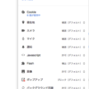 Google Chromeで証明書を表示する方法