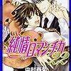 定期購入 BL漫画 純情ロマンチカ22巻 水族館デートで義姉にばれてしまう?