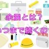 東日本大震災の余震はいつまで続くのか?