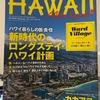 【ハワイ】【書籍紹介】Aloha Express買ってみました