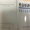 日本社会学会 (2009)『社会学評論スタイルガイド』(第2版) 第3.8.2項