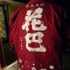 【目黒】『和酒バルKIRAZ(キラズ)』で、『花巴(はなともえ)』の会♪