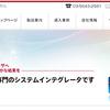 取扱店さま紹介 (株)HPCテック