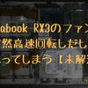 dynabook RX3のファンが突然高速回転しだして固まってしまう【未解決】