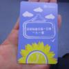 【中国・深圳】地下鉄で街歩きしてみよう!