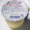 *わたなべ牧場* 手造りプリン 178円(税抜)