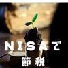 NISA口座開設した? 30代の利用率はたったの8%