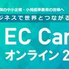 ECビジネスの大イベント「EC Camp2020」にShopifyが出展決定!