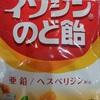 寒くなってきたので、のど飴になったイソジンを食べてみたよ