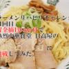 【念願のお店の油そばを食べる!】胃全摘1年3か月で熱烈中華食堂 日高屋の『汁なしラーメン(油そば)』に挑戦してみた。【ラーメンリハビリ11回目】