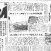 朝日新聞に載りました!