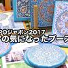 ツーリズムEXPOジャパン2017レポート 海外編