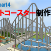 マイクラで遊園地を作る part4 〜ジェットコースター制作〜 [Minecraft #78]