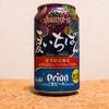 沖縄から夏本番を告げるビール!「アサヒオリオン 夏いちばん」!