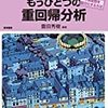豊田秀樹編著『もうひとつの重回帰分析 予測変数を直交化する方法』