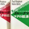 「クルーグマンミクロ経済学」と「クルーグマンマクロ経済学」の第1章に書いてある最初の原理