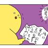 【子育て漫画】お手紙ゴッコで小学生に監禁された話