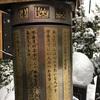 黒部市地域観光ギャラリーめぐりと雪降る宇奈月温泉《年末年始ふりーきっぷ旅・その1》