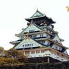 【写真複製・写真修復の専門店】大阪市 大阪城 お天気に 大阪