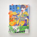 『恋せよキモノ乙女』8巻発売です♡