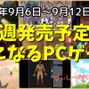 インディーゲームの頂点を決める戦いが幕を開ける!【今週発売予定の気になるPCゲーム】(2020/09/06~2020/09/12)