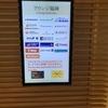 福岡空港の国際線用ラウンジ