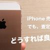 複雑な下取り査定が不安でiPhone売却を迷っている方へ朗報!iPhoneの下取りにウルマートがオススメな理由3つ【PR】