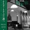 10月13日(日) けやきとアートの音楽会 パイプオルガンとチェロの調べ(福岡県久留米市)