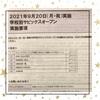 学校別オープンテスト9/20!実施要項掲載!