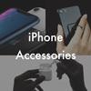 【iPhone XS・XS Max・XR】便利なおすすめスマホアクセサリーまとめ