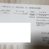【配当】KDDI(9433)より配当が届きました