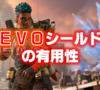 【Apex Legends】進化式(EVO)シールドって使うべきなのか?強いのか?|EVO向けレジェンド・武器