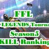 FFL APEX LEGENDS Tournaments Season5 出場選手キル数ランキング一覧