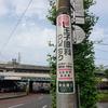美しき地名 第115弾-1-5 「王子(東京都・北区)」 ―飛鳥山公園