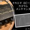 ナカミチ クロスオーバ EC-200 カスタム・メンテナンス 2021-06
