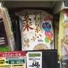 【ネーミング】やわらかい玄米を発見