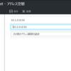 Azure上の仮想マシンに対してVPN(ポイント対サイト)接続する