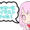 【イラスト】ステッカーにするイラスト決定!