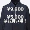 「感謝祭!値引き幅大のコートがお買い得。」ユニクロ・GU新作&セールレビュー(18/11/22〜11/26)