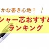 シャー芯おすすめ最強人気ランキング!【最新版】