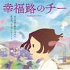 映画『幸福路のチー』感想&評価! 台湾ってどんな国? 日本中に見て欲しいアニメーション映画が日本に上陸!