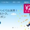 ゲームの購入をPayPal決済で最大2000円クーポンプレゼント!